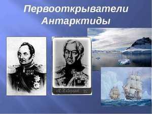 Русские первооткрыватели Антарктиды