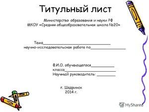 Титульный лист школьного реферата