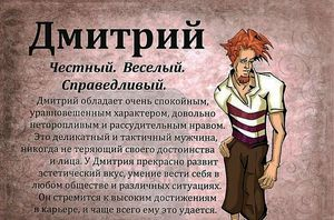 Что значит имя Дмитрий