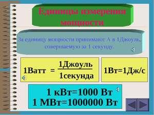 Чему равен киловатт