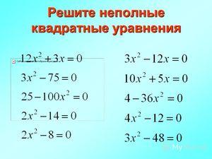 Способы решения уравнений
