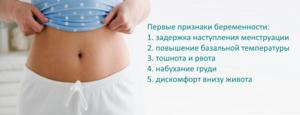 Как понять о беременности