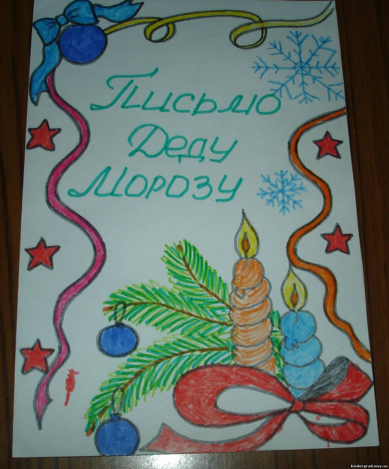 Открытка для деда мороза нарисовать своими руками красивые