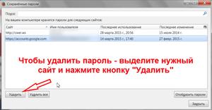 Смена пароля на виндоус