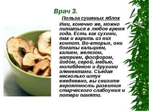 Применение сушеных яблок