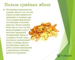 Как используются сушенные яблоки