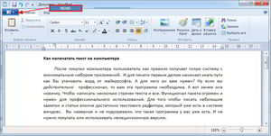 Распечатка текста