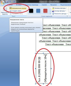 Способы редактирования текста