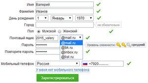 Регистрация электронного ящика