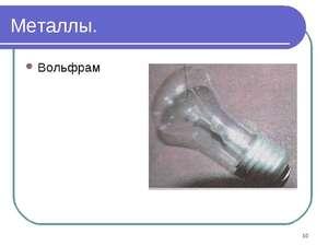 Что такое металл вольфрам