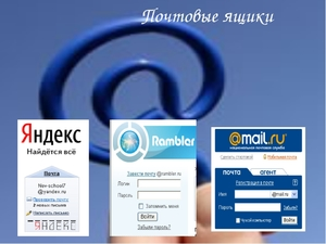 Почтовые ящики в интернете
