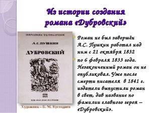 Как был создан роман Дубровский