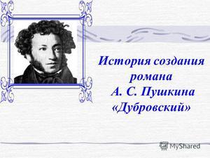 О создании образа главного героя романа Дубровский
