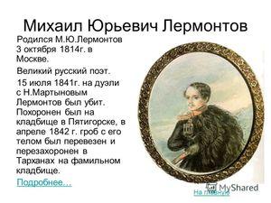 Как проходило юность поэта  Михаила Лермонтова