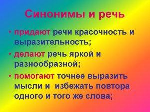 Урок русского языка - синонимы