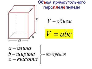 Найти объем прямоугольного параллелепипеда