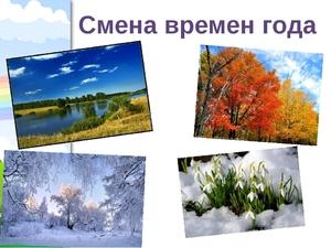 Отличие времен года