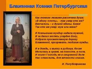 Как молиться святой Ксении