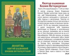 Обращение к святой Ксении