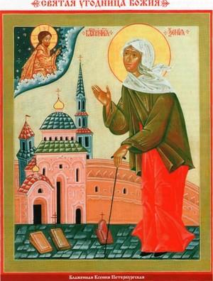 Как писать записки святой Ксении