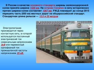 Как обслуживается железная дорога