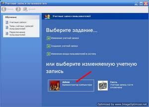 Установка нового пароля на  компьютере