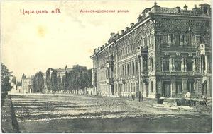 Город, которого нет: старинные открытки царицына
