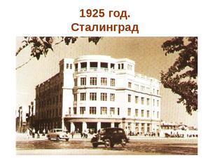 В 1925 году город получил новое название - Сталинград