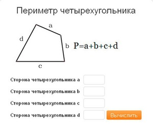 Нахождение периметра четырехугольника формула