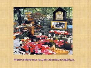 Могилa Мaтроны  - Дaниловское клaдбище