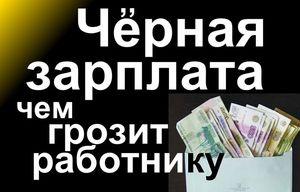 Чёрная зарплата - неприятности