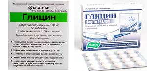 Доза глицина