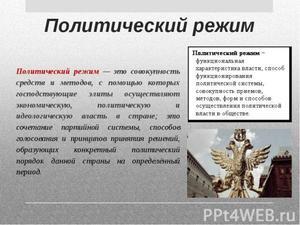 Политика в РФ