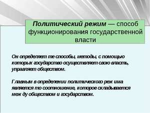 Политика в России