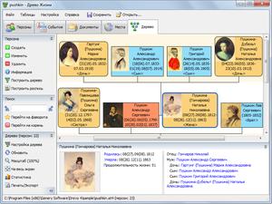 Компьютерная программа по составлению генеалогического древа