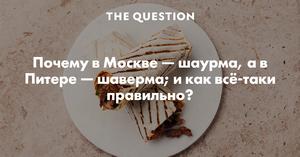 Почему в Москве — шаурма, а в Питере — шаверма