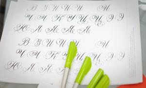 Правильное написание букв