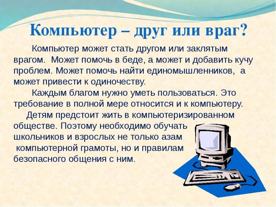 Злой друг компьютер