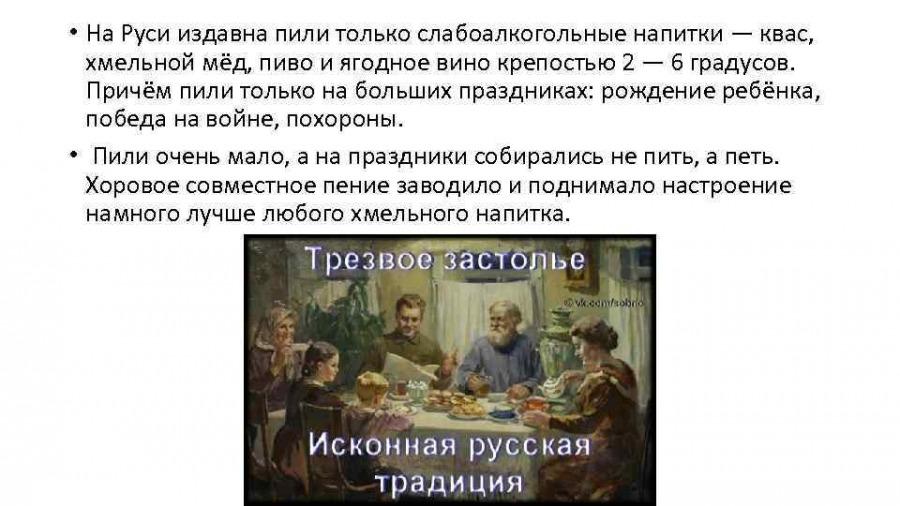 Об истории винопития на Руси